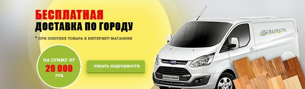 Бесплатная доставка по городу при покупке товара в интернет-магазине на сумму от 20000 руб!