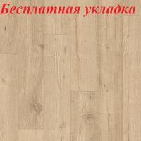 Ламинат влагостойкий Quick Step Impressive, Дуб Песочный IM1853, однополосный